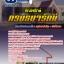 สรุปแนวข้อสอบภัณฑรักษ์ กรมธนารักษ์ (ใหม่) thumbnail 1