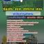 สรุปแนวข้อสอบนักวิชาการเกษตร ท้องถิ่น อบต เทศบาล อบจ (ใหม่) thumbnail 1