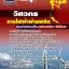 สรุปแนวข้อสอบวิศวกร กฟผ. การไฟฟ้าฝ่ายผลิตแห่งประเทศไทย (ใหม่) thumbnail 1