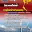 สรุปแนวข้อสอบวิศวกรไฟฟ้า กฟผ. การไฟฟ้าฝ่ายผลิตแห่งประเทศไทย (ใหม่) thumbnail 1
