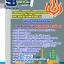 สรุปแนวข้อสอบนักวิชาการพลังงาน กรมพัฒนาพลังงานทดแทนและอนุรักษ์พลังงาน (ใหม่) thumbnail 1