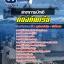 สรุปแนวข้อสอบสาขาการบัญชี กองทัพเรือ (ใหม่) thumbnail 1