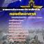 สรุปแนวข้อสอบนายทหารกิจการและประชาสัมพันธ์ กองทัพอากาศ (ใหม่) thumbnail 1