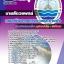 สรุปแนวข้อสอบนายสัตวแพทย์ กรมทรัพยากรทางทะเลและชายฝั่ง (ใหม่) thumbnail 1