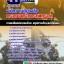 สรุปแนวข้อสอบพนักงานดับเพลิง กรมพลาธิการทหารบก (ใหม่) thumbnail 1