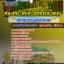 สรุปแนวข้อสอบนักวิชาการสุขาภิบาล ท้องถิ่น อบต. เทศบาล อบจ.(ใหม่) thumbnail 1
