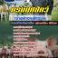 สรุปแนวข้อสอบเจ้าพนักงานสัตวบาล กรมปศุสัตว์ (ใหม่) thumbnail 1