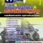 สรุปแนวข้อสอบพนักงานการเกษตร กรมพลาธิการทหารบก (ใหม่) thumbnail 1