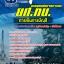 สรุปแนวข้อสอบการเงินการบัญชี กรมยุทธศึกษาทหารบก ยศ.ทบ (ใหม่) thumbnail 1