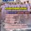 สรุปแนวข้อสอบสารบรรณทหารเรือ กองทัพเรือ (ใหม่) thumbnail 1
