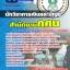 สรุปแนวข้อสอบนักวิชาการเงินและบัญชี สำนักงาน กศน. (ใหม่) thumbnail 1
