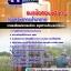 สรุปแนวข้อสอบวิศวกร กรมทรัพยากรน้ำบาดาล (ใหม่) thumbnail 1