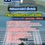 สรุปแนวข้อสอบนักวิชาการพาณิชย์ (ด้านบัญชี) สำนักงานปลัดกระทรวงพาณิชย์ (ใหม่) thumbnail 1