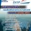 สรุปแนวข้อสอบนักวิชาการพาณิชย์ กรมส่งเสริมการค้าระหว่างประเทศ (ใหม่) thumbnail 1