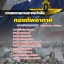 สรุปแนวข้อสอบนายทหารกายภาพบำบัด กองทัพอากาศ (ใหม่) thumbnail 1