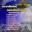 สรุปแนวข้อสอบประชาสัมพันธ์ กองทัพอากาศ (ใหม่) thumbnail 1